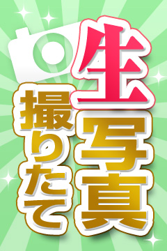 五反田はじめてのエステ - 桜田まお